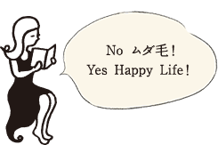 No ムダ毛! Yes Happy Life!