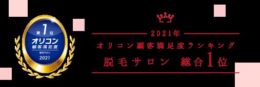 2021年 オリコン顧客満足度®︎ランキング 脱毛サロン 総合1位を獲得