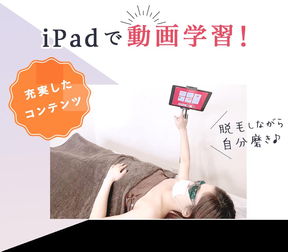 iPadで動画学習