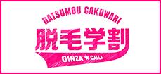 脱毛学割 DATSUMOU GAKUWARI