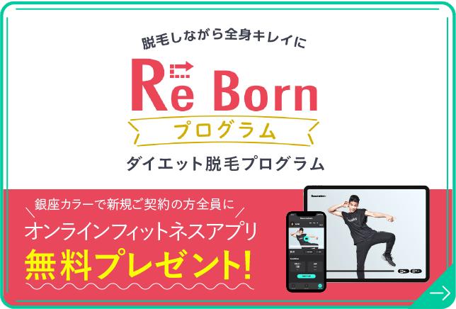 ReBornキャンペーン
