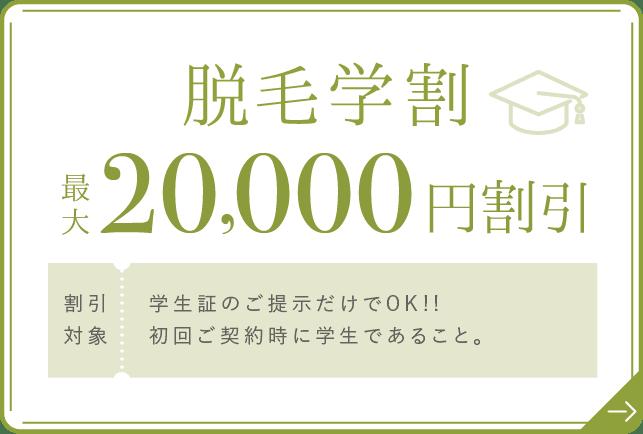 脱毛学割最大20,000円割引