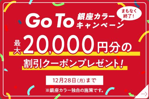 GoTo銀座カラーキャンペーン 最大2万円分の割引クーポンプレゼント!