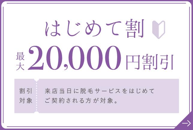 はじめて割最大20,000円割引