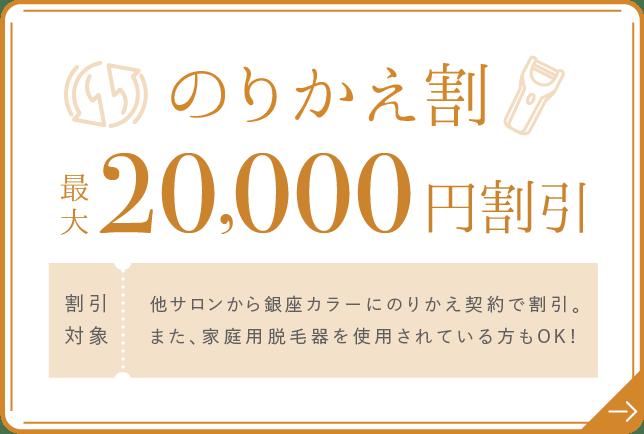 のりかえ割最大20,000円割引