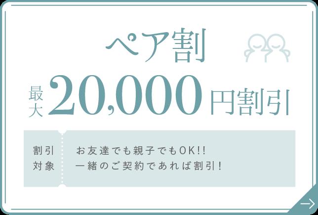 ペア割最大20,000円割引