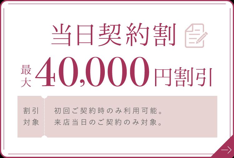 当日契約割最大100,000円割引