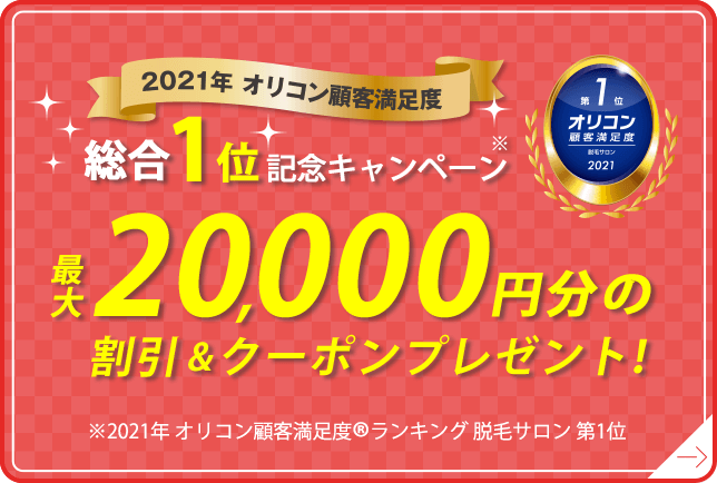 2021年オリコン顧客満足度総合1位記念キャンペーン