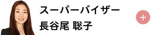 スーパーバイザー 長谷尾聡子