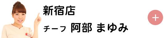 新宿店 チーフ 阿部まゆみ
