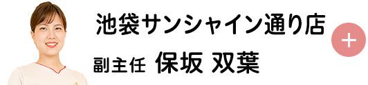 池袋サンシャイン通り店 副主任 保坂 双葉(2015年4月 新卒入社)